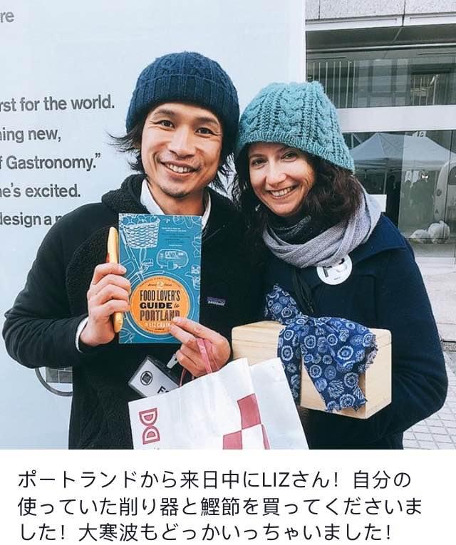 IMG: Yusuke and Liz Crain.